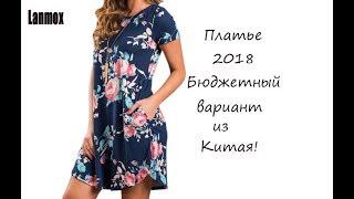 Платье халат с алиэкспресс обзор с примеркой