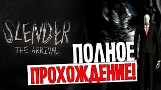 Slender: The Arrival - ПОЛНОЕ ПРОХОЖДЕНИЕ! [Стрим]