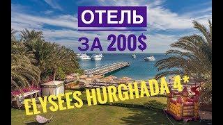 Eelysees Hotel Hurghada 4 самый бюджетный отель Хургады Обзор отеля Элисис Хургада 4