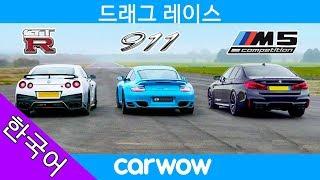 닛산 GT-R vs 포르쉐 911 터보 vs BMW M5 컴피티션 팩 - 1억 4천만원 차들 드래그 레이스, 롤링 레이스 및 브레이크 테스트