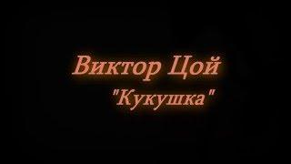 Кукушка - Виктор Цой (Guitar Alexey Sergovantsev)