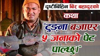 दृष्टिबिहिन बिर बहादुर र टुङ्नाको कथा || Sad Story of Bir Bahadur || Tungna Player
