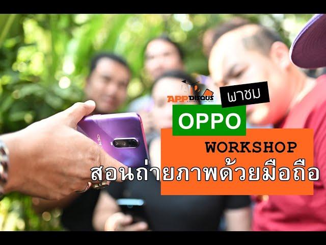 พาชม Work shop สอนการถ่ายภาพด้วยมือถือ จาก OPPO