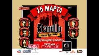 "Шоу ""Stand up"" 15.03.15 Уфа"