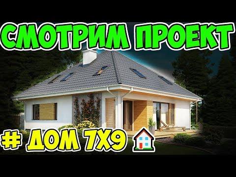Выбираем проекты домов 7 на 9 – 63 или 126 квадратов