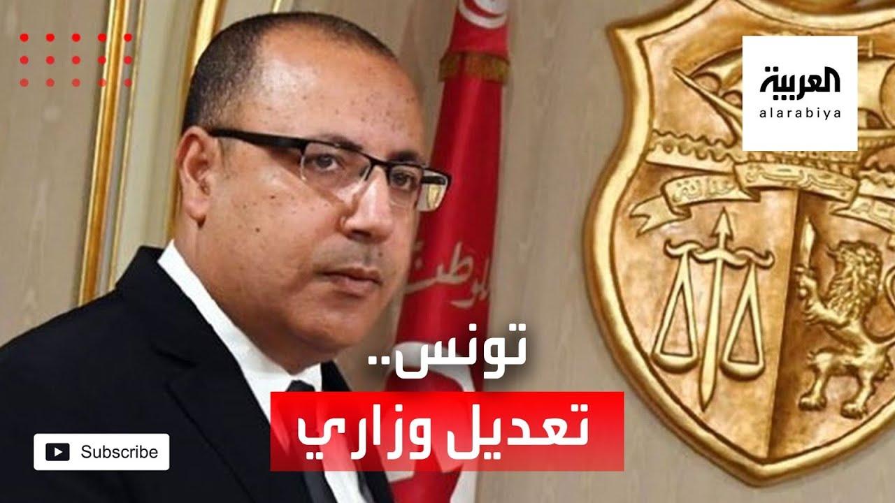 رغم تحذيرات الرئيس التونسي.. المشيشي يجري تعديلًا وزاريًا  - نشر قبل 2 ساعة