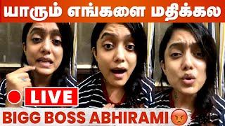ரொம்ப கேவலமா நடத்துறாங்க | Bigg Boss Abhirami angry live | Madras University