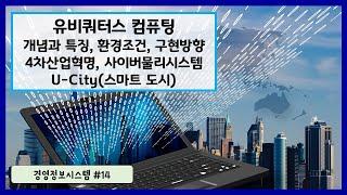 경영정보시스템 #14 -  유비쿼터스 컴퓨팅의 개념과 …