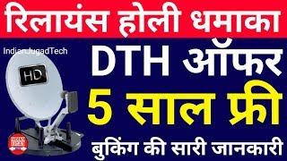 Reliance होली ऑफर 5 साल DTH फ्री | Reliance DTH Holi Offer free DTH for 5 Year