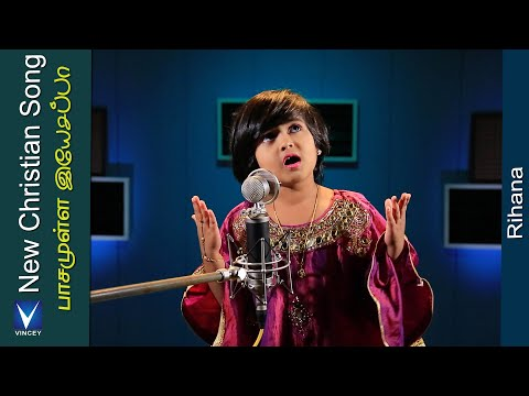 Tamil Christian Song for Kids Yesappa Yesappa  Rihana   Aaveykannan   Frl Maria das