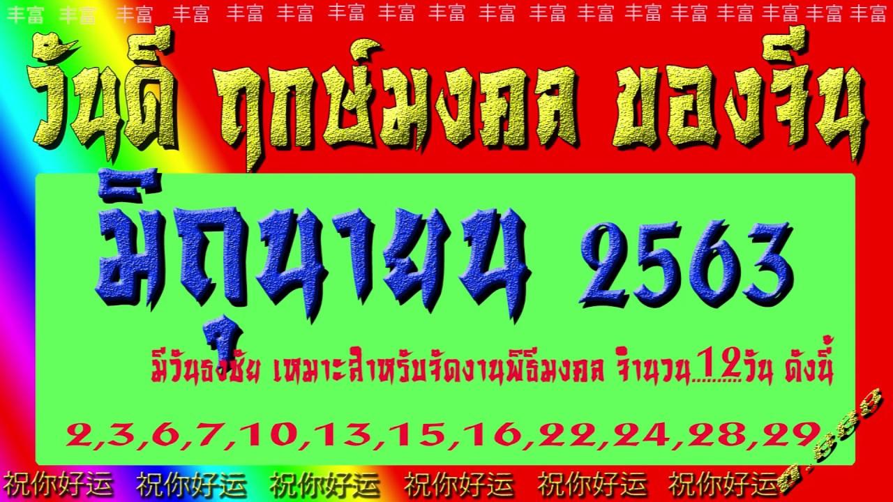 วันดี ฤกษ์มงคล ของ จีน มิถุนายน 2563 - YouTube