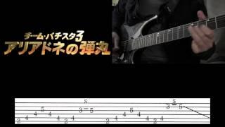 チーム・バチスタ3 アリアドネの弾丸 メインテーマ guitar cover TABあり