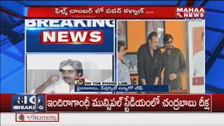 Pawan Kalyan Protest  @ Film Chamber | Hyderabad | Mahaa News