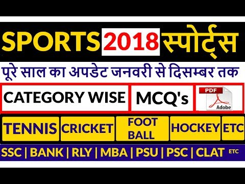 SPORTS CURRENT AFFAIRS COMPLETE 2018 YEARBOOK स्पोर्ट्स कर्रेंटअफेयर्स| PDF+NOTES