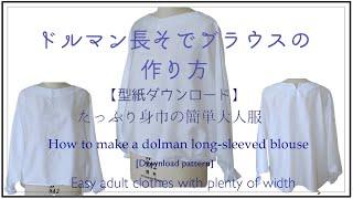 ドルマンスリーブ長袖ブラウスの作り方【型紙ダウンロード】ゆったり身巾の大人服