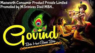 GOVIND BOLO HARI GOPAL BOLO - VERY BEAUTIFUL SONG   POPULAR KRISHNA BHAJAN  FULL SONG