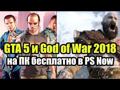 GTA 5 и God of War 2018 (на русском) на ПК в PS Now для всех!