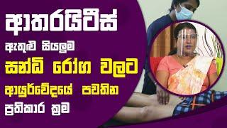 ආතරයිටීස් නිට්ටාවටම සුවකරගමු | Piyum Vila | 08 - 10 - 2021 | SiyathaTV Thumbnail