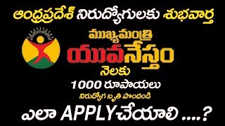 AP Mukhyamantri Yuva nestham Nirudyoga Bruthi Online Registration | How To Apply AP Yuva Nestam