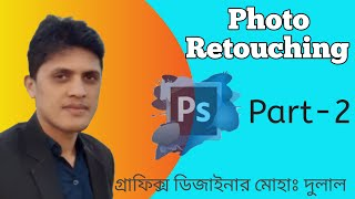Photo retouching in photoshop cs6 2021 part 2