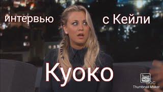 """Кейли Куоко о будущем """"Теории..."""" на шоу Джимми Киммела."""