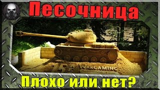 Песочница WoT  - Все так плохо?  Бомбить или не бомбить? ~World of Tanks~