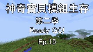 銀雨的實況樂園 minecraft 神奇寶貝模組生存 第二季 ready go ep 15 修練提升實力