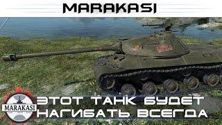 Этот танк будет нагибать всегда, лучший бой на ИС-3 World of Tanks