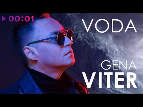 Gena VITER - VODA | Official Audio | 2019