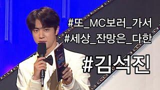 [방탄소년단/진] 또 MC보러 가서 세상 잔망은 다하고 온 김석진씨