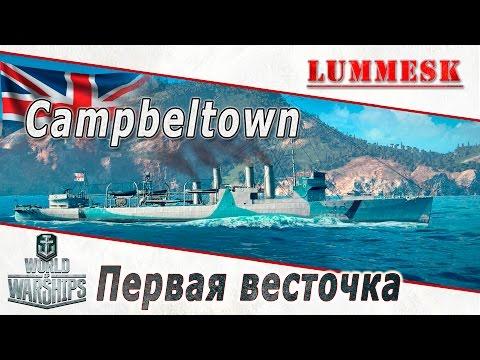 World Of Warships: Campbeltown - Первая весточка