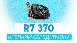 PowerColor R7 370 Крепкий середнячок?