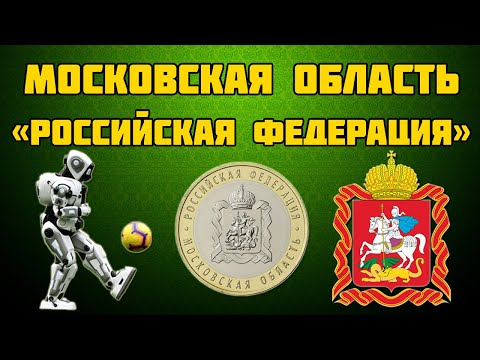 10 рублей 2020 года «Московская область» серия «Российская Федерация»