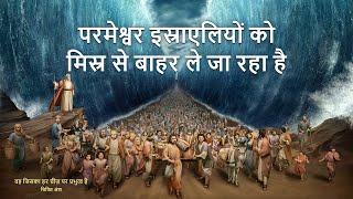 """Hindi Christian Documentary """"वह जिसका हर चीज़ पर प्रभुत्व है"""" क्लिप - परमेश्वर इस्राएलियों को मिस्र से बाहर ले जा रहा है"""