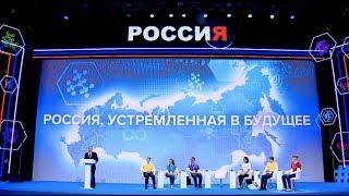 Всероссийский открытый урок «Россия, устремлённая в будущее»