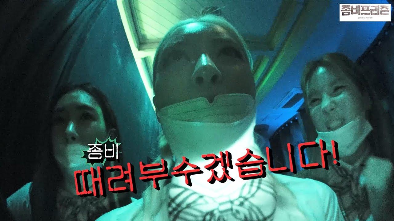 🧟♂걸그룹 XUM의 롯데월드 좀비프리즌 탈출기🧟♂