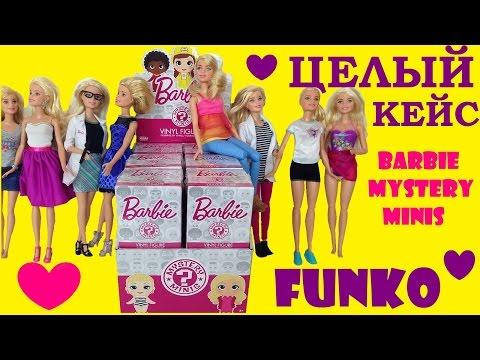 Куклы Барби. ЦЕЛАЯ КОРОБКА FUNKO BARBIE MYSTERY MINIS Кукла Барби. Распаковка Сюрпризов