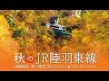 秋のJR陸羽東線 4K撮影 サンプルムービー