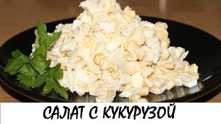 Салат с кукурузой и курицей. Самый сытный салат! Кулинария. Рецепты. Понятно о вкусном.