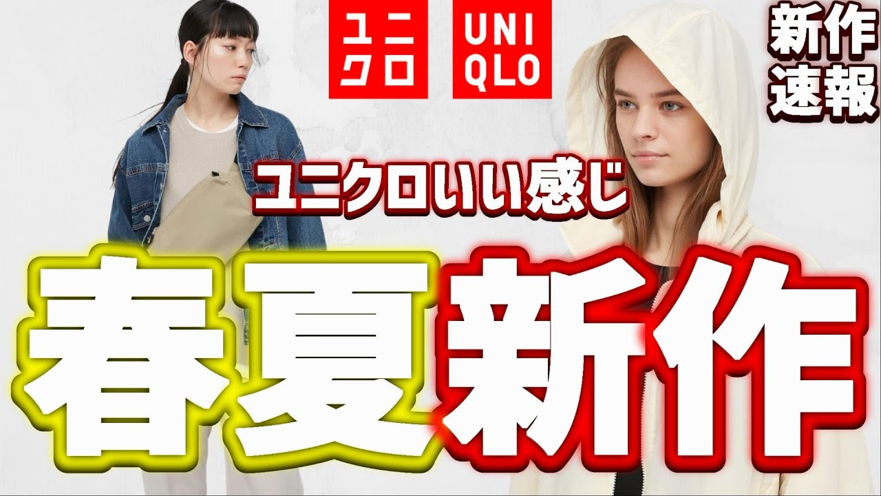【UNIQLO】ベンサン発売!? すぐに使えるオススメバッグ商品紹介!!【2021春夏 ユニクロ メンズ レディース】