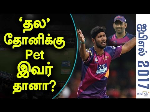 IPL 2017,Dhoni's favourite player in Pune is Ashok Dinda - Oneindia Tamil