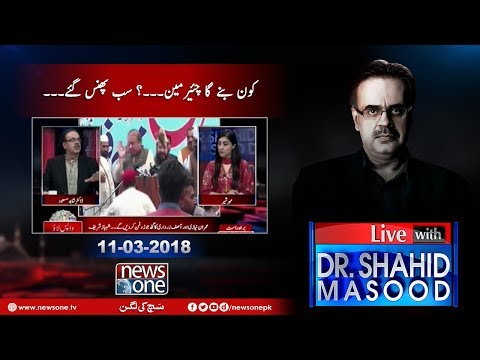 Live With Dr.Shahid Masood - 11-March-2018  - News One