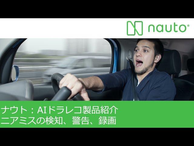 ナウト : AIドラレコ製品紹介 ニアミスの検知、警告、録画