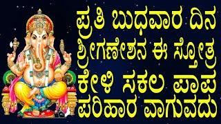 ಪ್ರತಿ ಬುಧವಾರ ದಿನ ಶ್ರೀಗಣೇಶನ ಈ ಸ್ತೋತ್ರ ಕೇಳಿ ಸಕಲ ಪಾಪ ಪರಿಹಾರ ವಾಗುವದು Sri Vinayaka Stothram | Jayasindoor