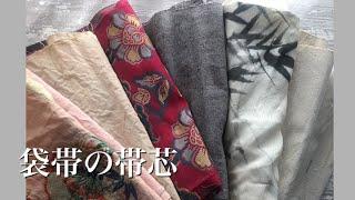 袋帯の帯芯の話 Kimono Obi vintage fabric
