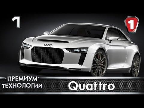 """Quattro. """"Премиум технологии"""". Выпуск 1. (УКР)"""