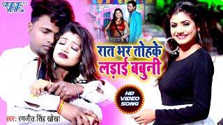 रातभर तोहके लड़ाई बबुनी #Video_Song_2020 I #Ranjeet Singh Khokha का धमाकेदार Bhojpuri Song