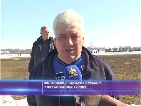"""ФК """"Крихівці"""" здобув перемогу в футбольному турнірі"""