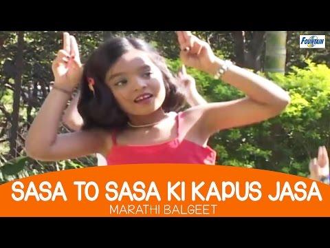 Marathi Balgeet - Sasa To Sasa Ki Kapus Jasa - Song For Kids With Lyrics