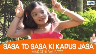 Marathi Balgeet - Sasa To Sasa Ki Kapus Jasa - Song For Kids With Lyrics